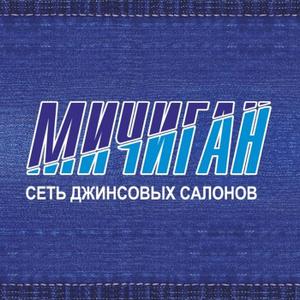 """Сеть джинсовых салонов """"Мичиган"""""""