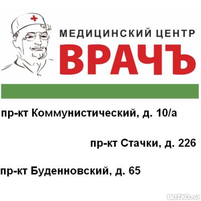Общий анализ крови цито Выписной эпикриз Шаболовская