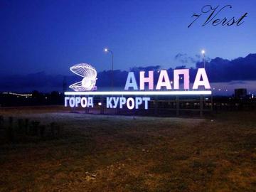 Такси Ростов - Анапа