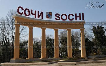 Такси Ростов - Сочи
