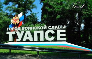 Такси Ростов - Туапсе