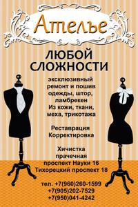 4ed973b4b0042 Ателье ЛЮБОЙ СЛОЖНОСТИ в Санкт-Петербурге