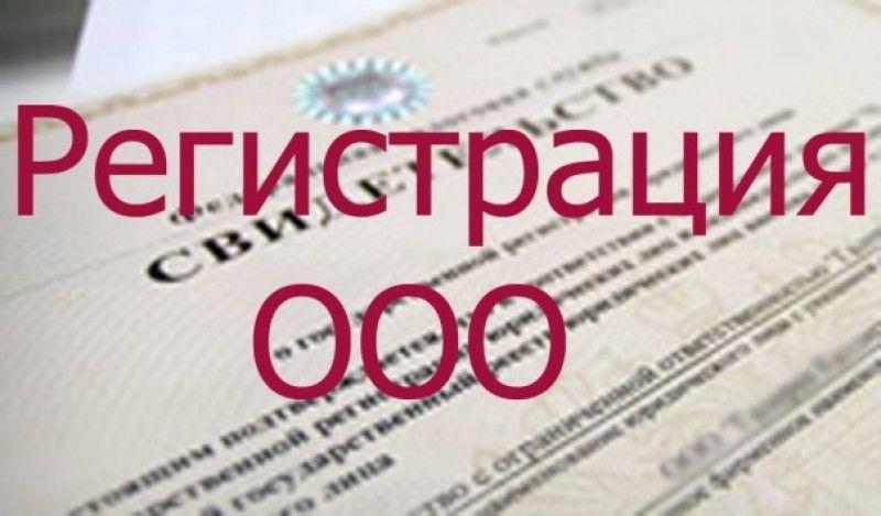 Ростов регистрация ооо правильный октмо в декларации 3 ндфл